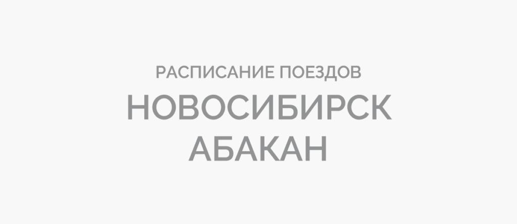 Поезд Новосибирск - Абакан