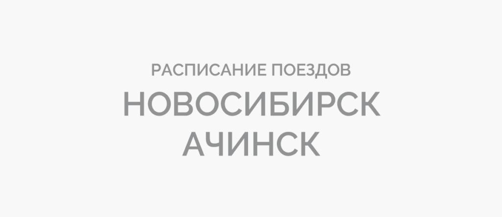 Поезд Новосибирск- Ачинск