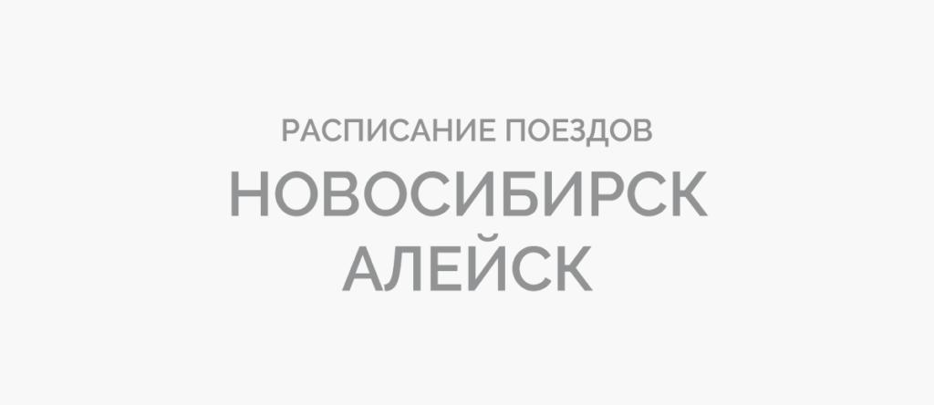 Поезд Новосибирск - Алейск