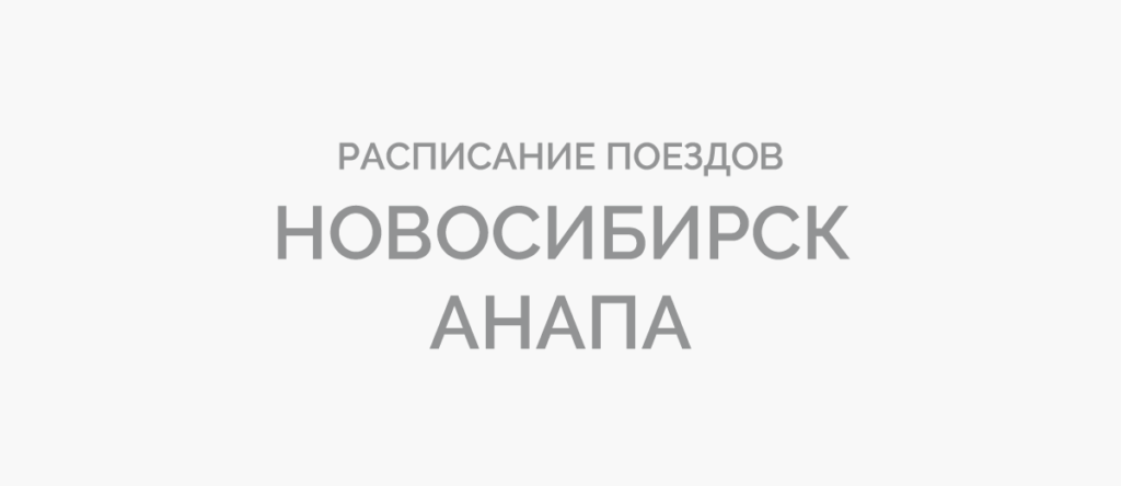 Поезд Новосибирск - Анапа