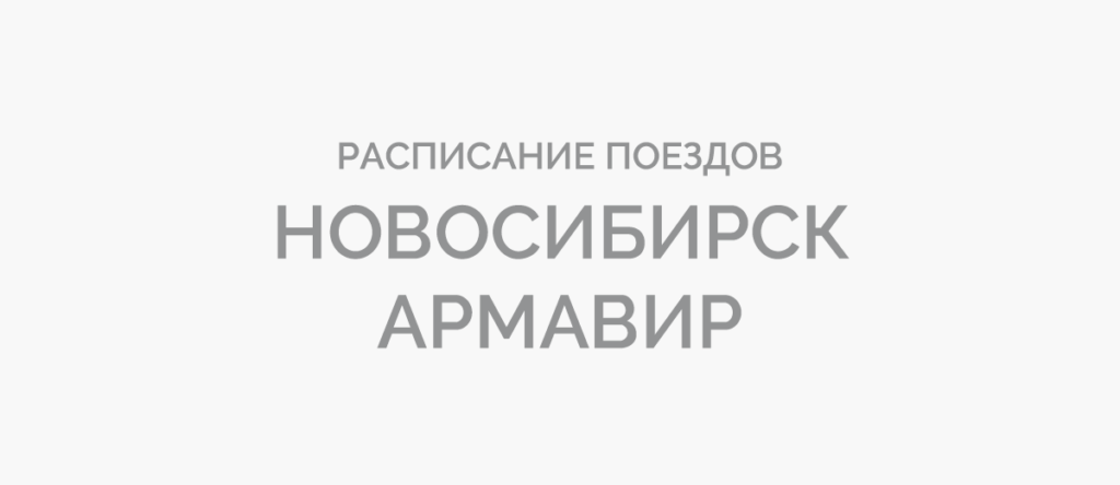 Поезд Новосибирск - Армавир
