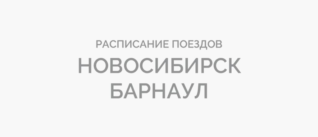 Поезд Новосибирск - Барнаул