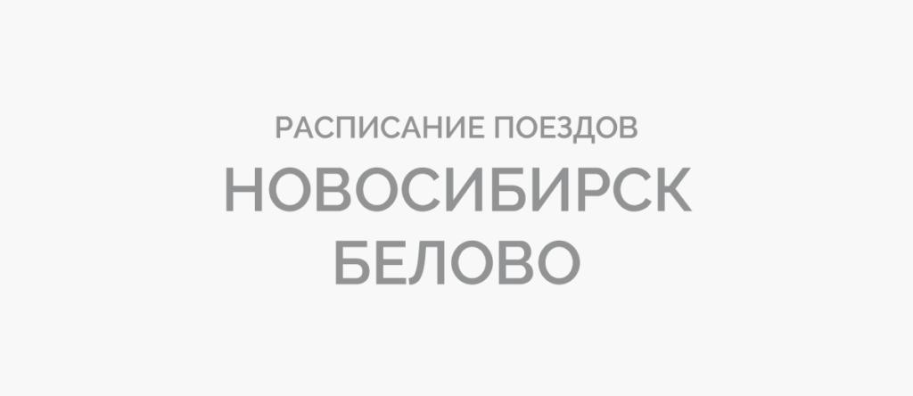 Поезд Новосибирск - Белово