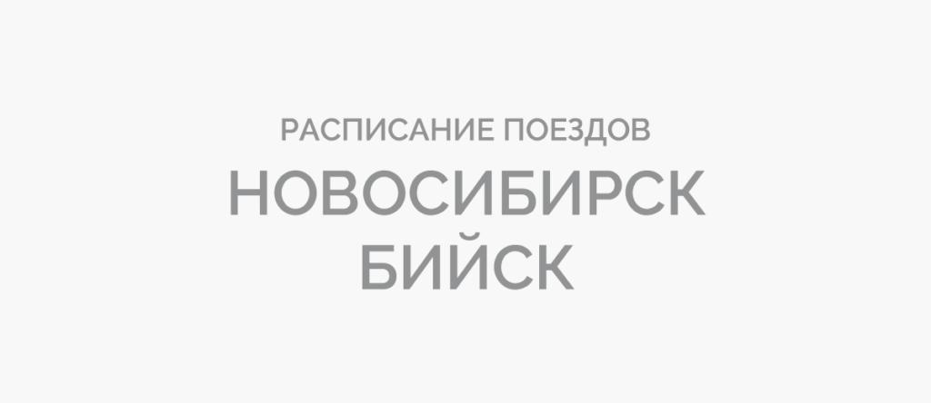 Поезд Новосибирск - Бийск