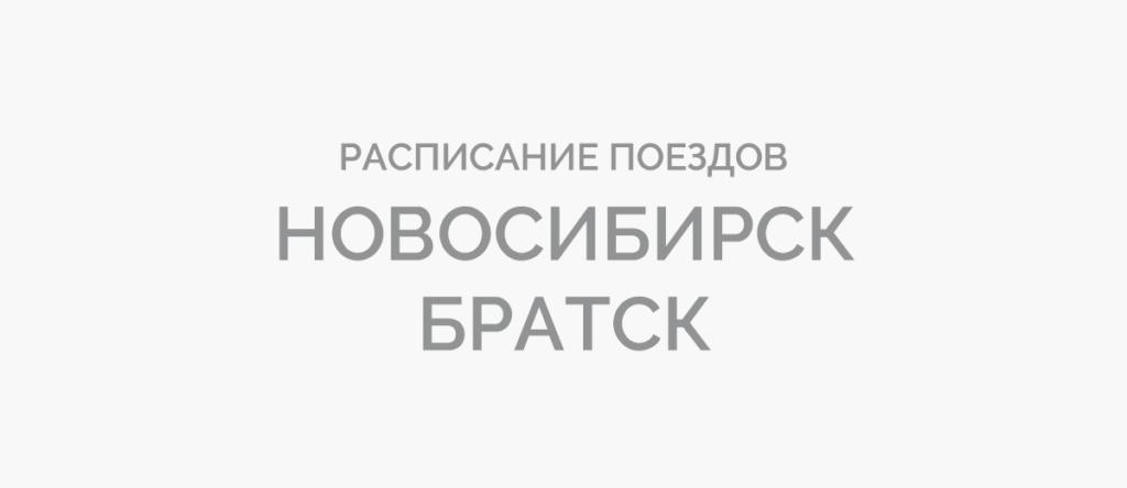 Поезд Новосибирск - Братск