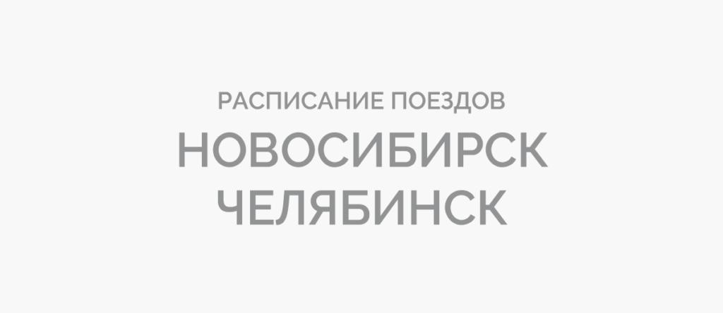 Поезд Новосибирск - Челябинск
