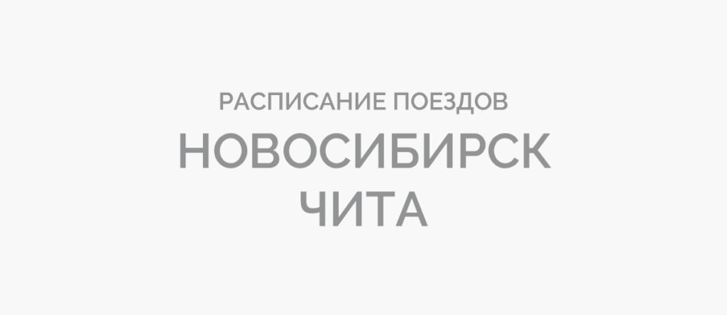 Поезд Новосибирск - Чита