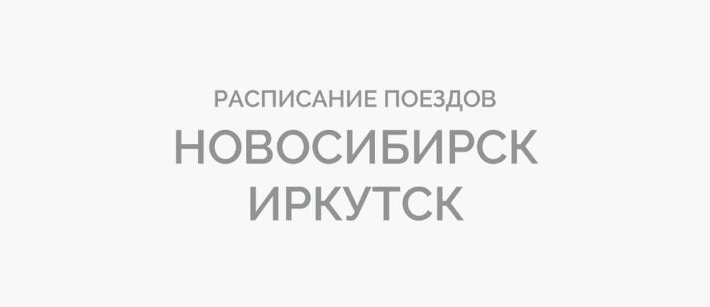 Поезд Новосибирск - Иркутск