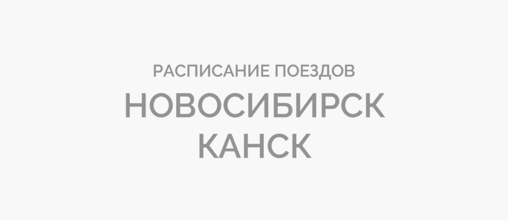 Поезд Новосибирск - Канск