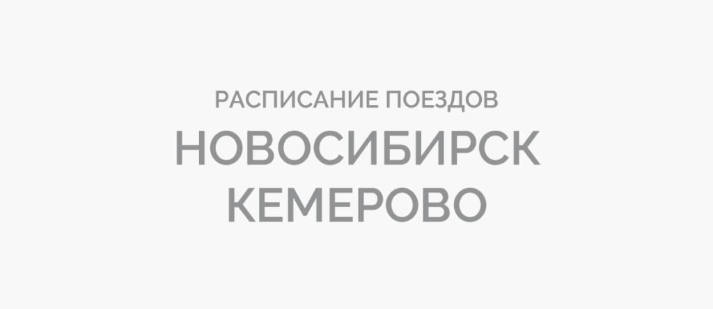 Поезд Новосибирск - Кемерово