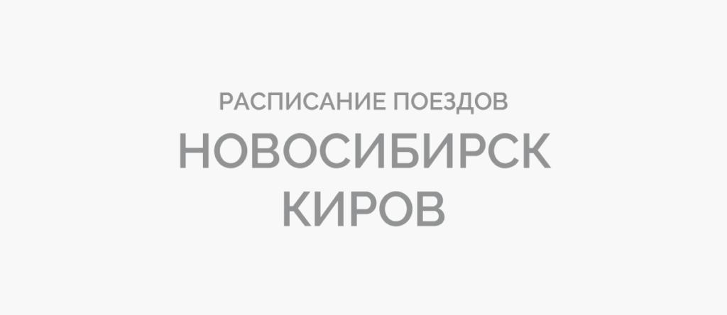 Поезд Новосибирск - Киров