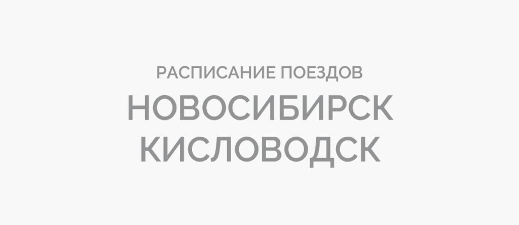 Поезд Новосибирск - Кисловодск