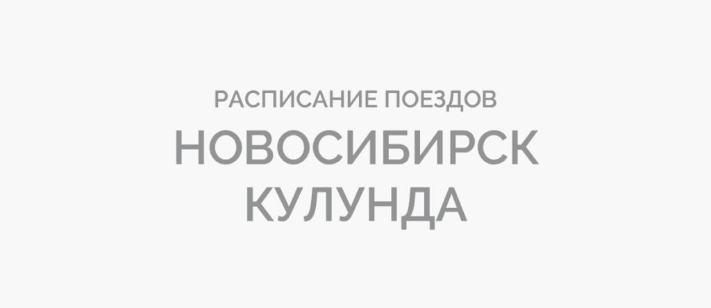 Поезд Новосибирск - Кулунда