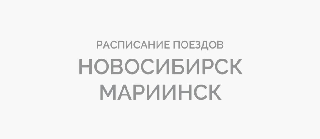 Поезд Новосибирск - Мариинск