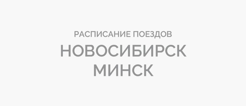 Поезд Новосибирск - Минск