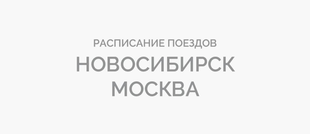 Поезд Новосибирск - Москва
