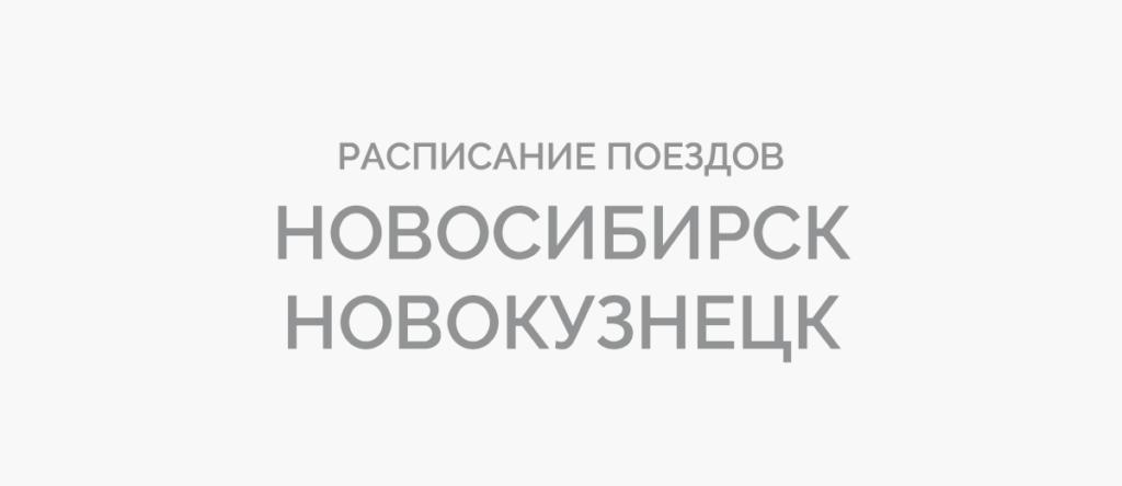 Поезд Новосибирск - Новокузнецк