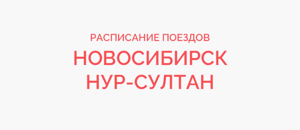 Поезд Новосибирск - Нур-Султан (Астана)