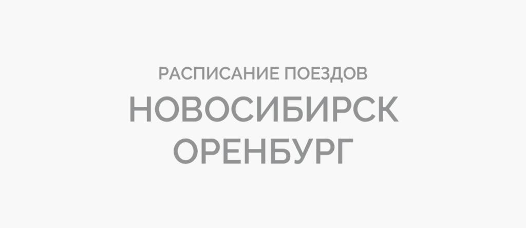 Поезд Новосибирск - Оренбург