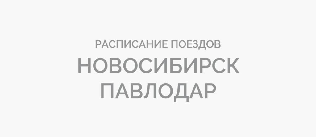Поезд Новосибирск - Павлодар
