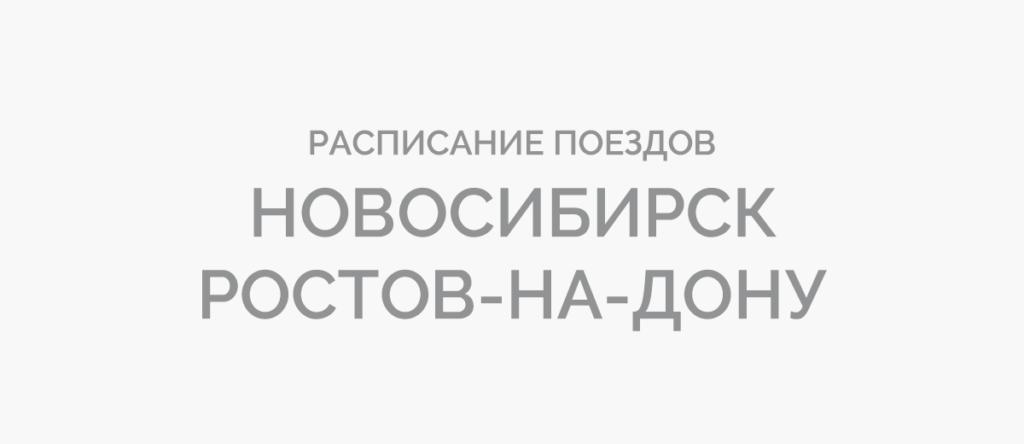 Поезд Новосибирск - Ростов-на-Дону