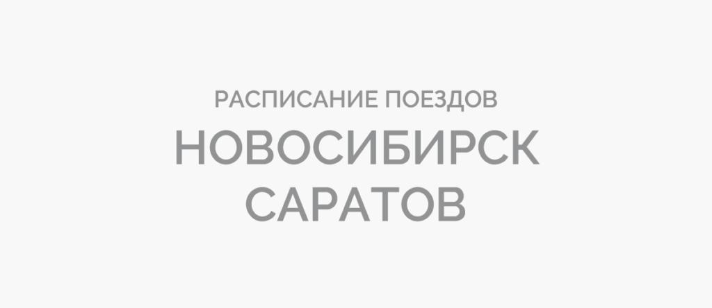 Поезд Новосибирск - Саратов