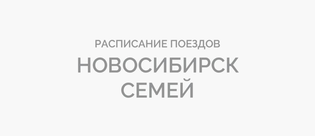 Поезд Новосибирск - Семей