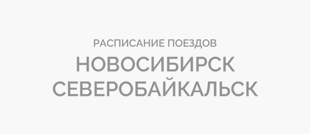Поезд Новосибирск - Северобайкальск