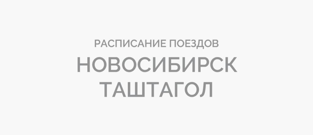 Поезд Новосибирск - Таштагол
