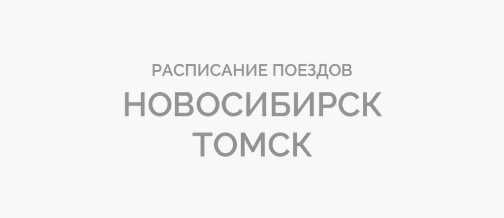 Поезд Новосибирск - Томск