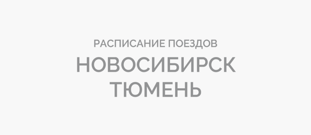 Поезд Новосибирск - Тюмень