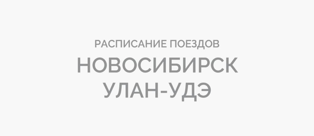 Поезд Новосибирск - Улан-Удэ