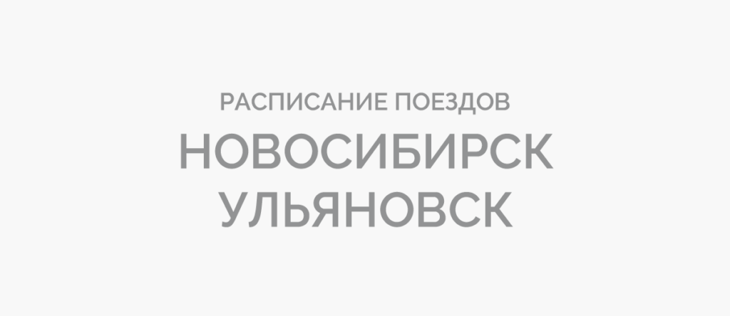 Поезд Новосибирск - Ульяновск