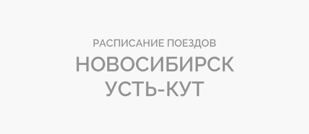 Поезд Новосибирск - Усть-Кут