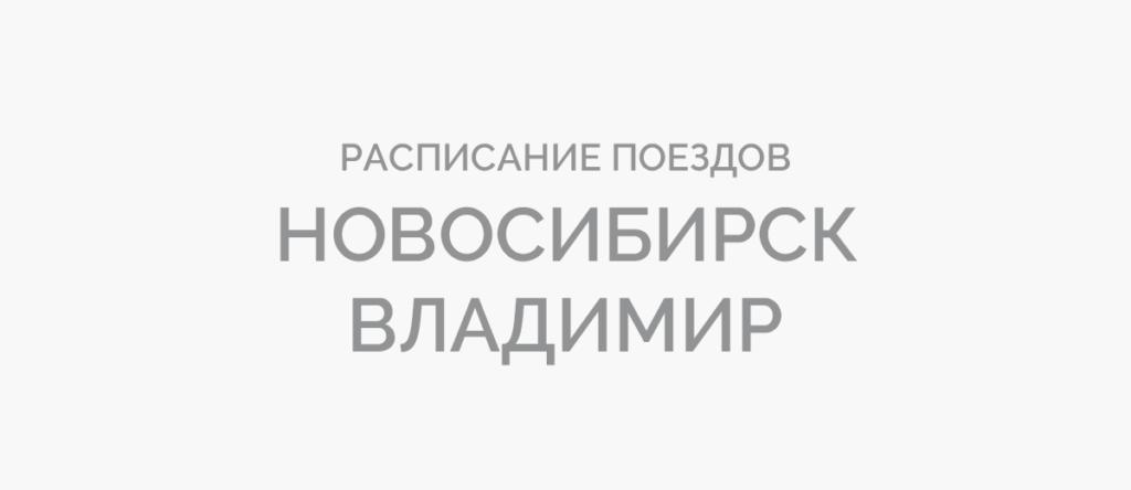 Поезд Новосибирск - Владимир