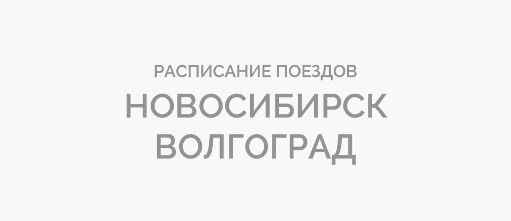 Поезд Новосибирск - Волгоград