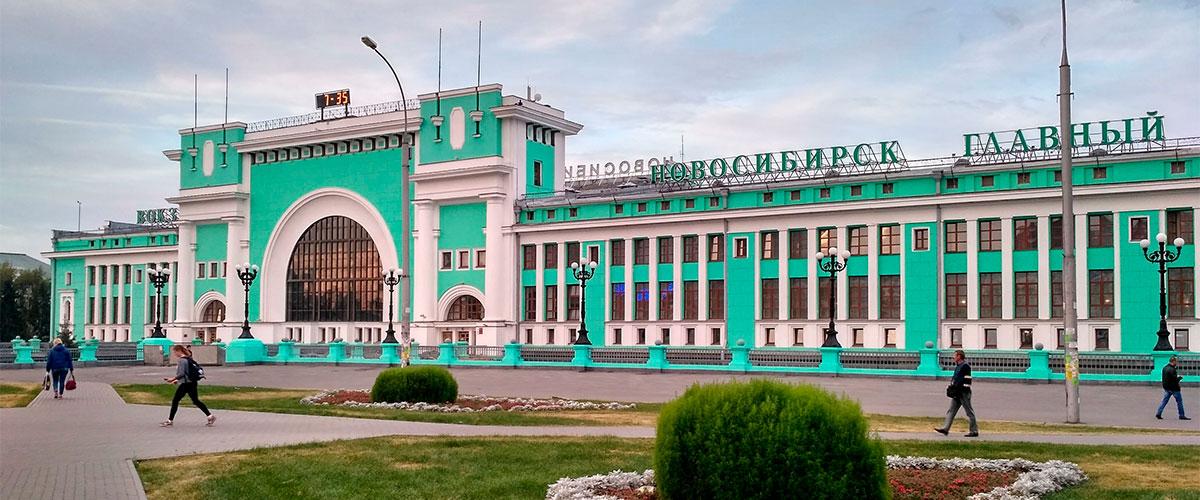 Железнодорожный вокзал Новосибирск-Главный
