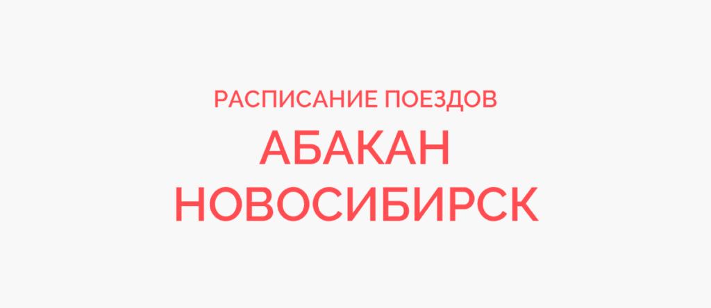 Поезд Абакан - Новосибирск