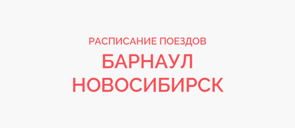 Поезд Барнаул - Новосибирск