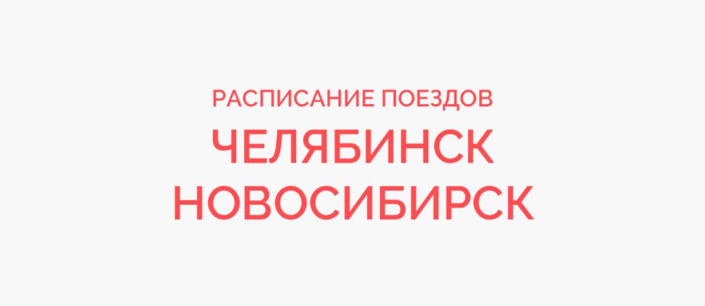 Поезд Челябинск - Новосибирск