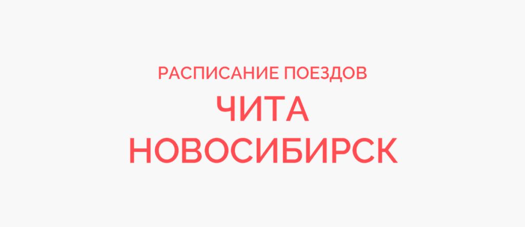 Поезд Чита - Новосибирск