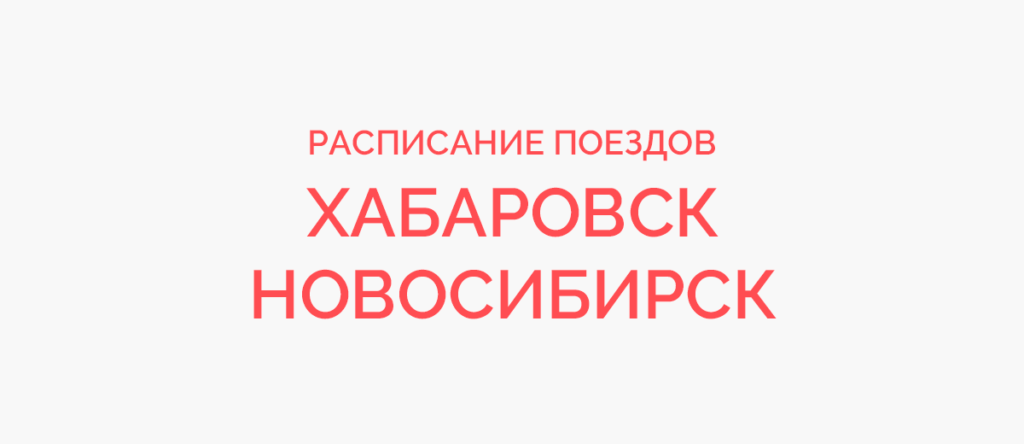 Поезд Хабаровск - Новосибирск