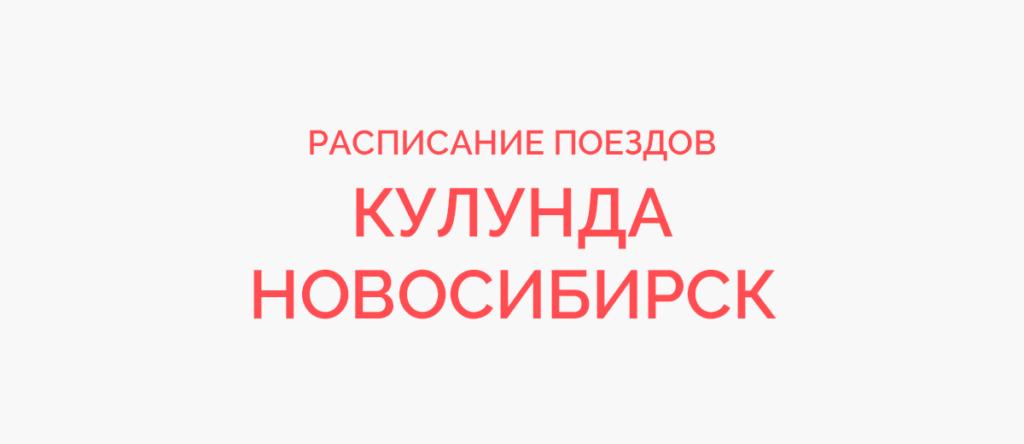 Поезд Кулунда - Новосибирск