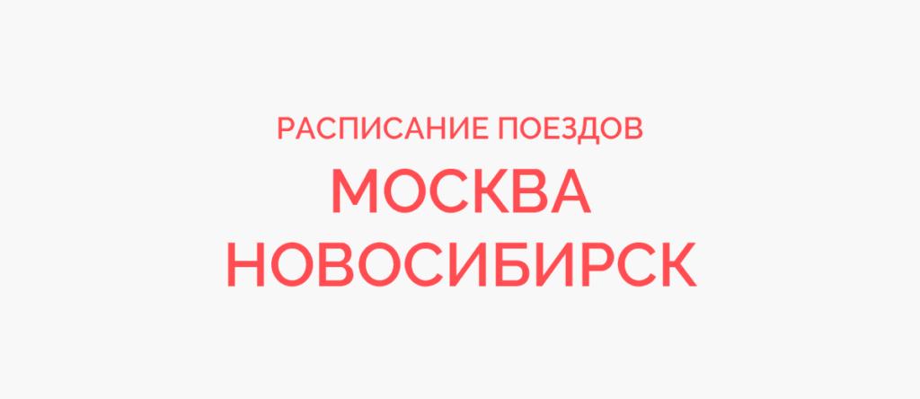 Поезд Москва - Новосибирск
