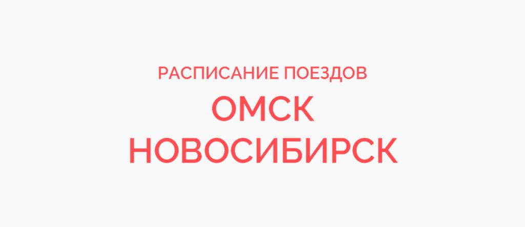 Поезд Омск - Новосибирск