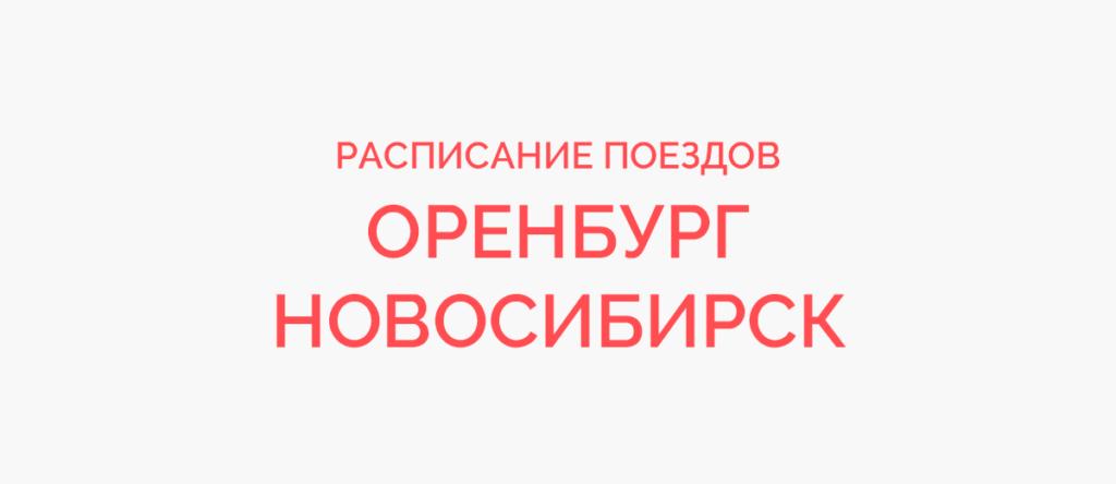 Поезд Оренбург - Новосибирск