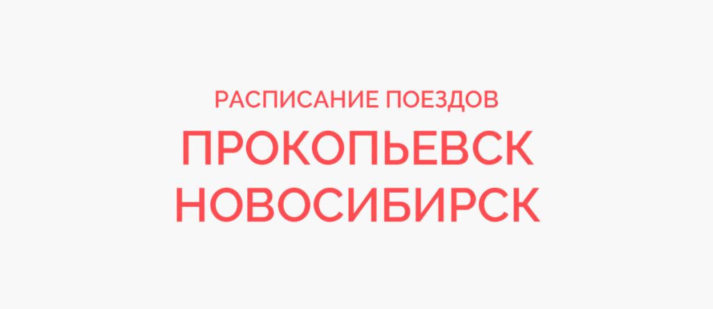 Поезд Прокопьевск - Новосибирск