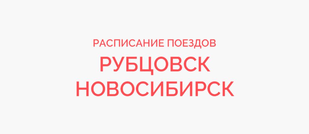 Поезд Рубцовск - Новосибирск