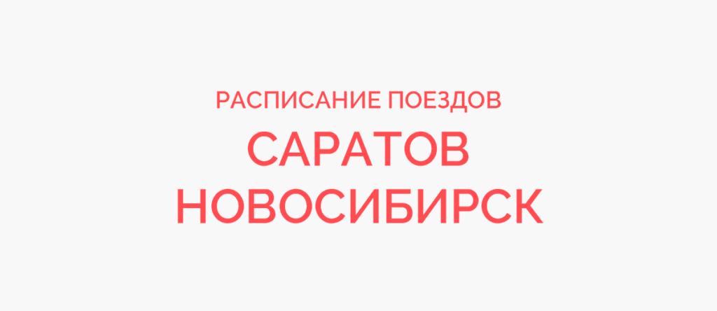 Поезд Саратов - Новосибирск