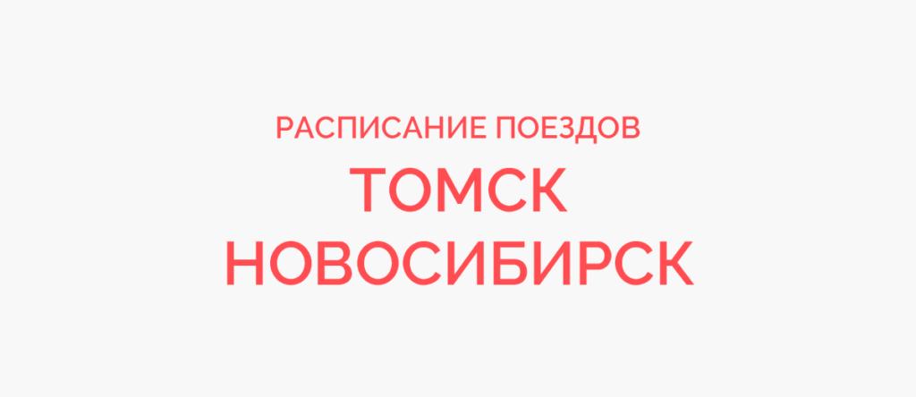 Поезд Томск - Новосибирск